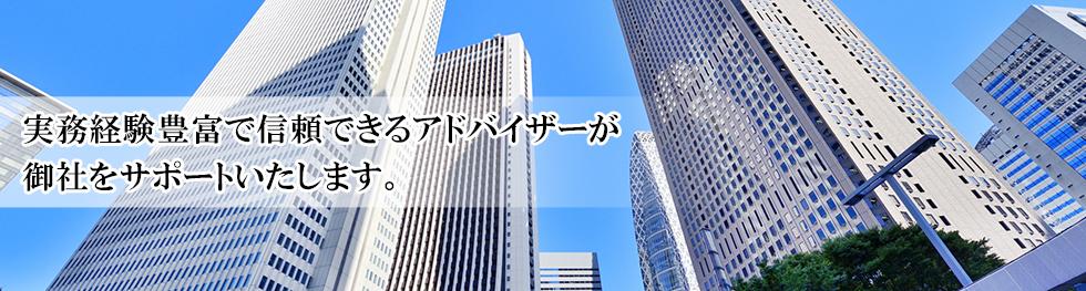 社会労務士京都