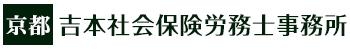 京都市右京区 吉本社会保険労務士事務所